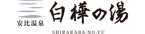 安比温泉 白樺の湯/SHIRAKABA-NO-YU