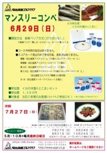 マンスリーちらし(6月)-1