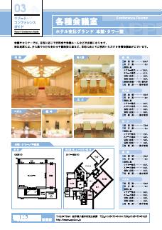 各種会議室-1
