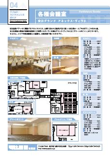 各種会議室-2