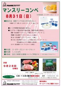 マンスリーちらし(8月)-1