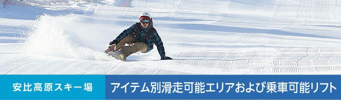 安比高原スキー場 滑走可能エリアについて