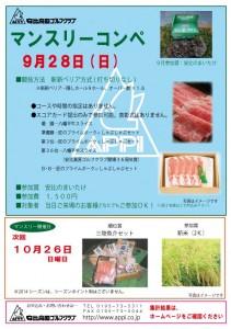 マンスリーちらし(9月)-1