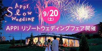 bnn_0920wedding