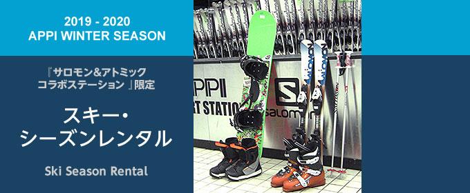 スキー・シーズンレンタル