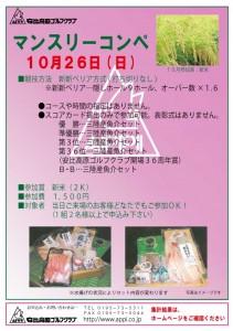 マンスリーちらし(10月)-1