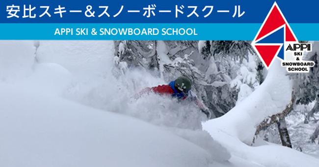 安比高原スキー&スノーボードスクール