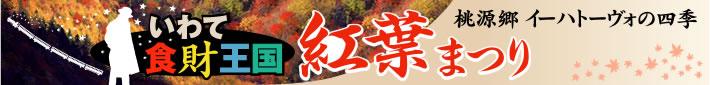 いわて食財王国/紅葉まつり/桃源郷イーハトーヴォの四季