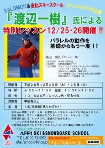 ◆渡辺一樹さん2014-15-2