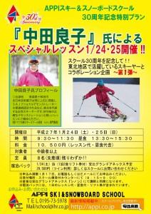 中田良子特別レッスンA3-2