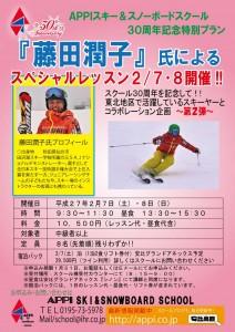藤田潤子特別レッスンA3-3