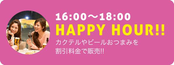 16:00〜18:00/HAPPY HOUR!!/カクテルやビールおつまみを割引料金で販売!!