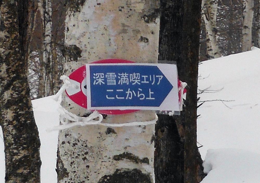 20150211深雪コース看板青