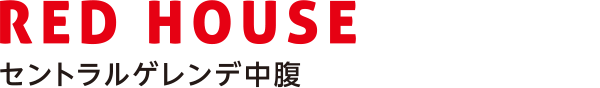 RED HOUSE/セントラルゲレンデ中腹