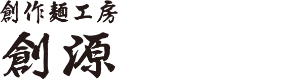 創作麺工房「創源」