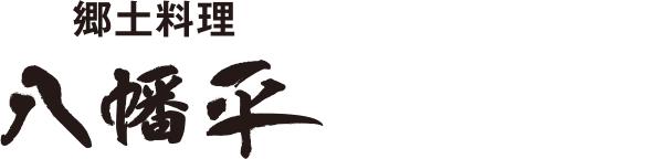郷土料理「八幡平」