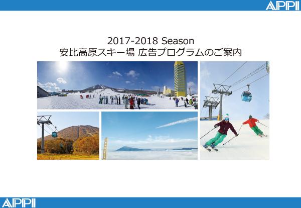 ski_pr_20172018