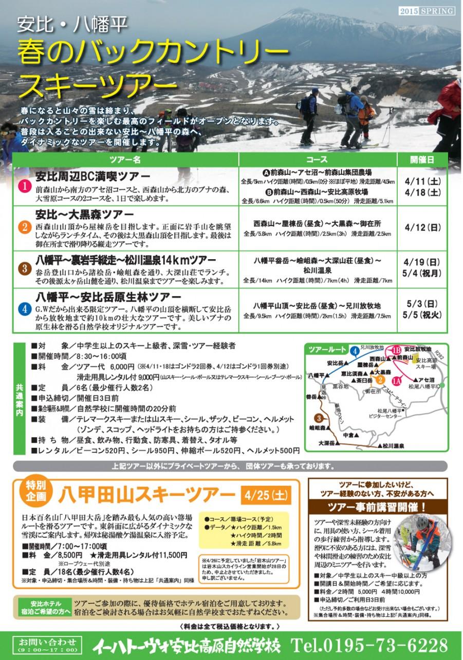 2015春BCスキーツアー-A4