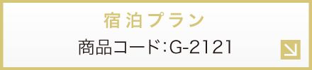 宿泊プランお申し込み/商品コードG-2121