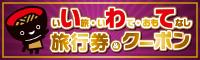 iitabi_iwate_banner