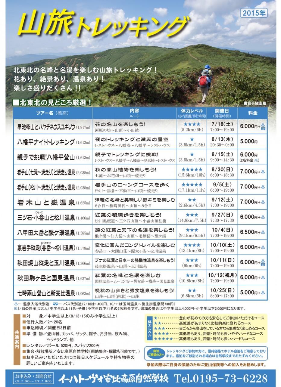 2015山旅トレッキング