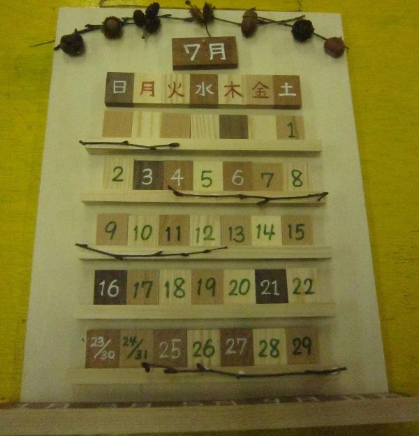 20150804 カレンダー