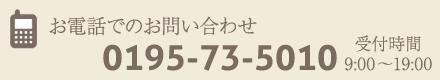 お電話でお問い合わせ/0195-73-5010(受付時間/9:00〜19:00)