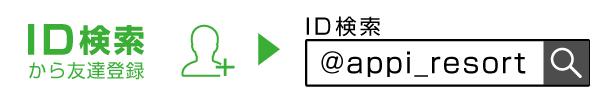 icn_appi_line_1