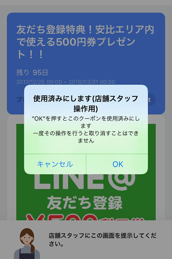 img_linecoupon_1