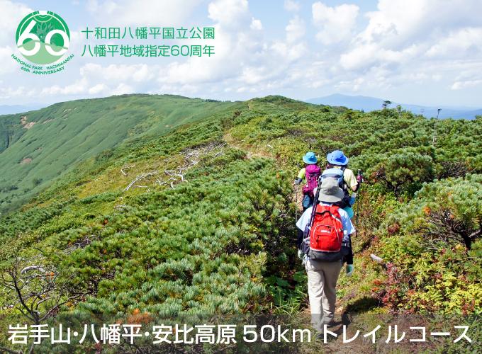 岩手山・八幡平・安比高原50kmトレイル