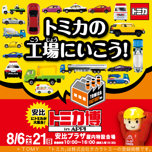 tomica2016_w500_h500
