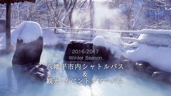 2016-2017八幡平市内シャトルバス&観光・イベントツアーバス