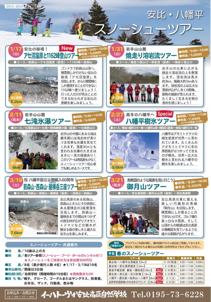 15-16冬SSツアー