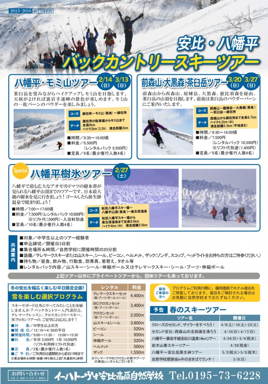 2015-2016BCスキーツアー-A4