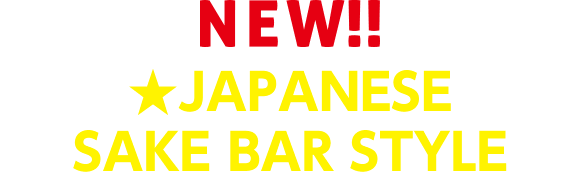 【NEW】JAPANESE SAKE BAR STYLE