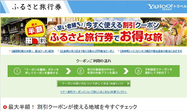 Yahoo600 1