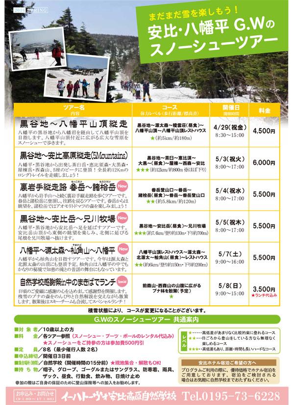 15-16春のSSツアーPOP.軽量版pdf