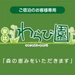 わらび園ロゴ400