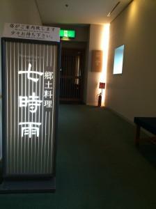 店名は、地元八幡平市内にある「七時雨山」から頂いた名前です。