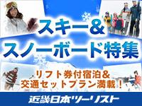 近畿日本ツーリスト/スキー&スノーボード特集