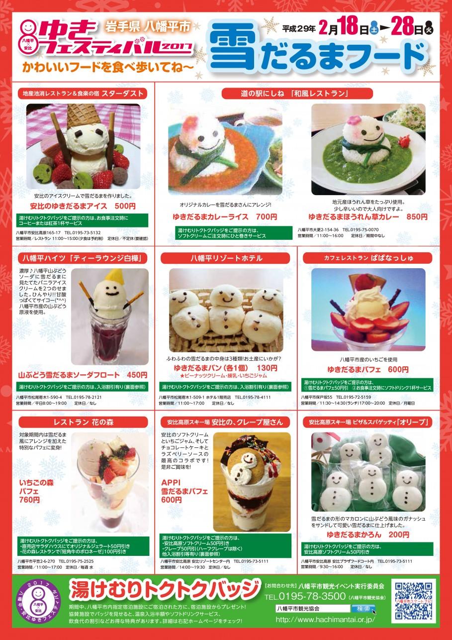yukidaruma_foods