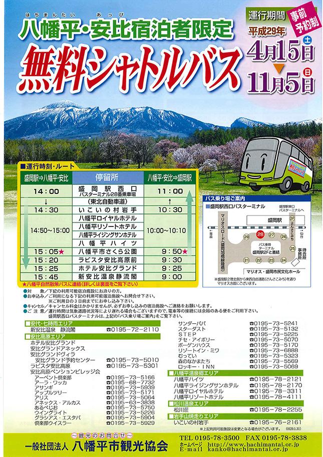 free-shuttle-bus