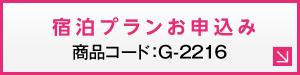 宿泊プランお申込み/商品コード:G-2216