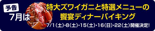 【予告】7月は「特大ズワイガニと特選メニューの饗宴ディナーバイキング」7/1(土)・8(土)・15(土)・16(日)・22(土)開催決定!
