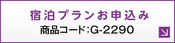 宿泊プランお申込み/商品コード:G-2290
