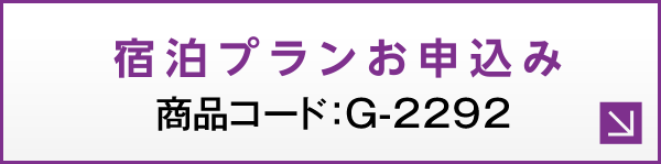 宿泊プランお申込み/商品コード:G-2292
