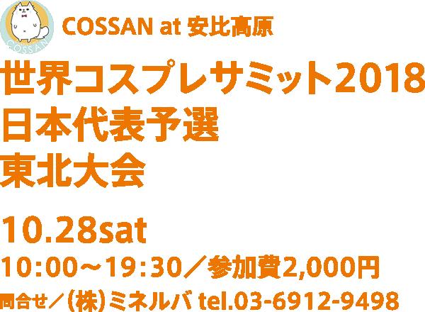 COSSAN at 安比高原 世界コスプレサミット2018日本代表予選・東北大会 10月28日(土)
