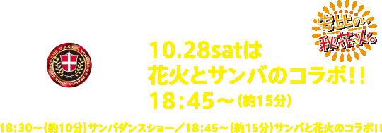 10月28日(土)は花火とサンバのコラボ!! 18:45〜(約15分)
