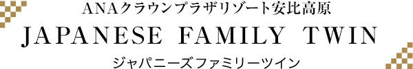 ホテル安比グランド 本館/JAPANESE TWIN/ジャパニーズツイン