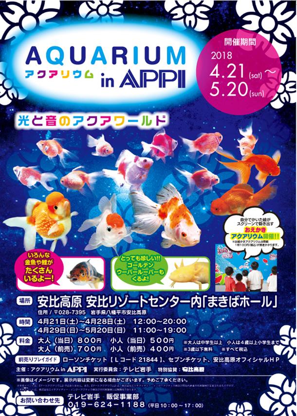 aquarium_in_appi